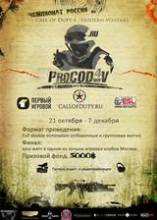 Чемпионат России по Call of Duty